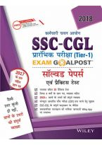 Wiley's SSC-CGL, Tier-1, Exam Goalpost, Solved Papers & Practice Tests, 2018, in Hindi
