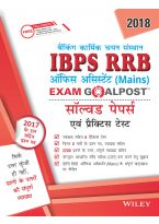 Wiley's IBPS RRB Office Assistant (Mains) Exam Goalpost Solved Papers and Practice Tests, 2018, in H