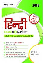 Wiley's Hindi Exam Goalpost for CTET and TETs Exams, Paper I-II, Class I-VIII, 2019
