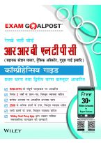 Wiley's RRB NTPC Exam Goalpost Comprehensive Guide, 1st Stage and 2nd Stage (CBT), in Hindi