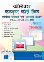 Comdex Computer Course Kit: Windows XP with Office 2007, Hindi