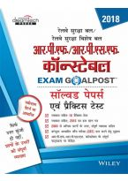 RPF/RPSF Constable Exam Goalpost Solved Papers and Practice Tests, 2018, in Hindi
