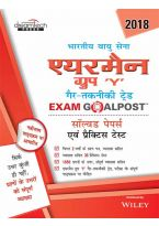 Indian Air Force Airmen Group Y Non - Technical Trades Exam Goalpost Solved Papers & Practice Tests, in Hindi