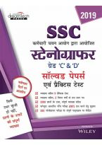 Staff Selection Commission (SSC) Stenographer Grade C & D Exam Goalpost, 2019, in Hindi: Solved Papers & Practice Test