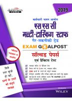SSC Multi-Tasking Staff Exam Goalpost, Solved Papers & Practice Tests, in Hindi