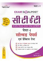 CTET Exam Goalpost, Paper I, Solved Papers & Practice Tests, in Hindi