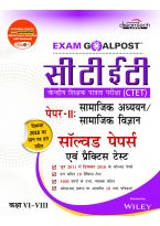 CTET Exam Goalpost, Paper-II, Social Studies / Social Science, Solved Papers & Practice Tests, in Hindi