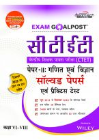 CTET Exam Goalpost, Paper-II, Mathematics and Science, Solved Papers & Practice Tests, in Hindi
