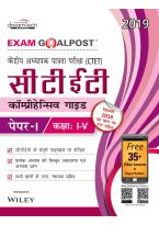 CTET Comprehensive Guide Exam Goalpost, Paper-I, Class I-V, 2019, in Hindi