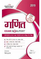 Maths Exam GoalPost, for CTET and TET Exams, Paper I, Class I-V,in Hindi, 2019