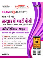 RRB NTPC Exam Goalpost Comprehensive Guide, 1st Stage and 2nd Stage (CBT), 2019, in Hindi