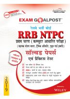 RRB NTPC 1st Stage (CBT) Exam Goalpost Solved Papers and Practice Tests, 2019, in Hindi