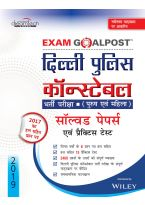 Delhi Police Constable Exam Goalpost Solved Papers and Practice Tests, in Hindi