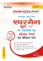 Indian Air Force Airmen Group Y Non - Technical Trades Exam Goalpost Solved Papers & Practice Tests, in Hindi, 2019