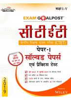 CTET Exam Goalpost, Paper I, Solved Papers & Practice Tests, Class I-V, 2019, in Hindi