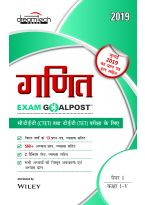 Mathematics Exam GoalPost, for CTET and TET Exams, Paper I, Class I-V, in Hindi, 2019