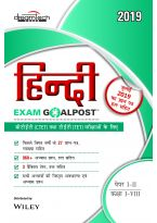 Hindi Exam Goalpost for CTET and TETs Exams, Paper I-II, Class I-VIII, 2019