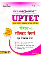 UPTET Exam Goalpost, Paper-1, Solved Papers and Practice Tests, in Hindi, 2019-20