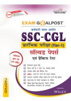 SSC-CGL, Tier-1, Exam Goalpost, Solved Papers & Practice Tests, 2020, in Hindi