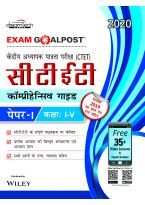 CTET Comprehensive Guide Exam Goalpost, Paper-I, Class I-V, 2020, in Hindi