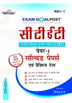 CTET Exam Goalpost, Paper I, Solved Papers & Practice Tests, Class I-V, 2020, in Hindi