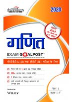 Maths Exam GoalPost, for CTET and TET Exams, Paper I, Class I-V, in Hindi, 2020